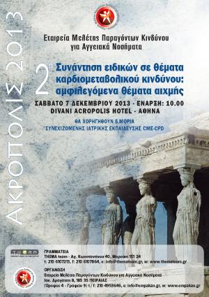Acropolis_afisa