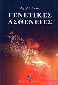 genetikes_astheneies
