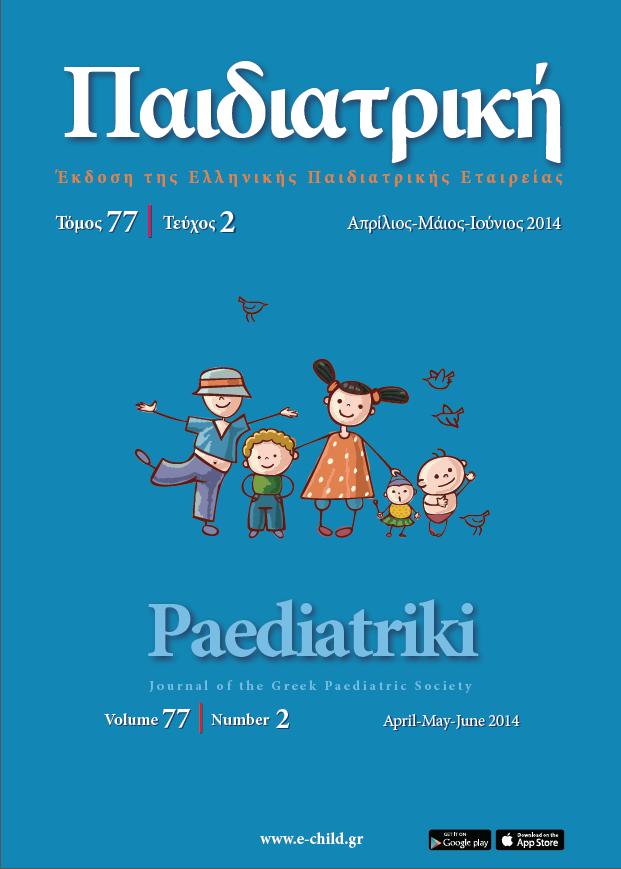 paidiatriki_2014_77_2